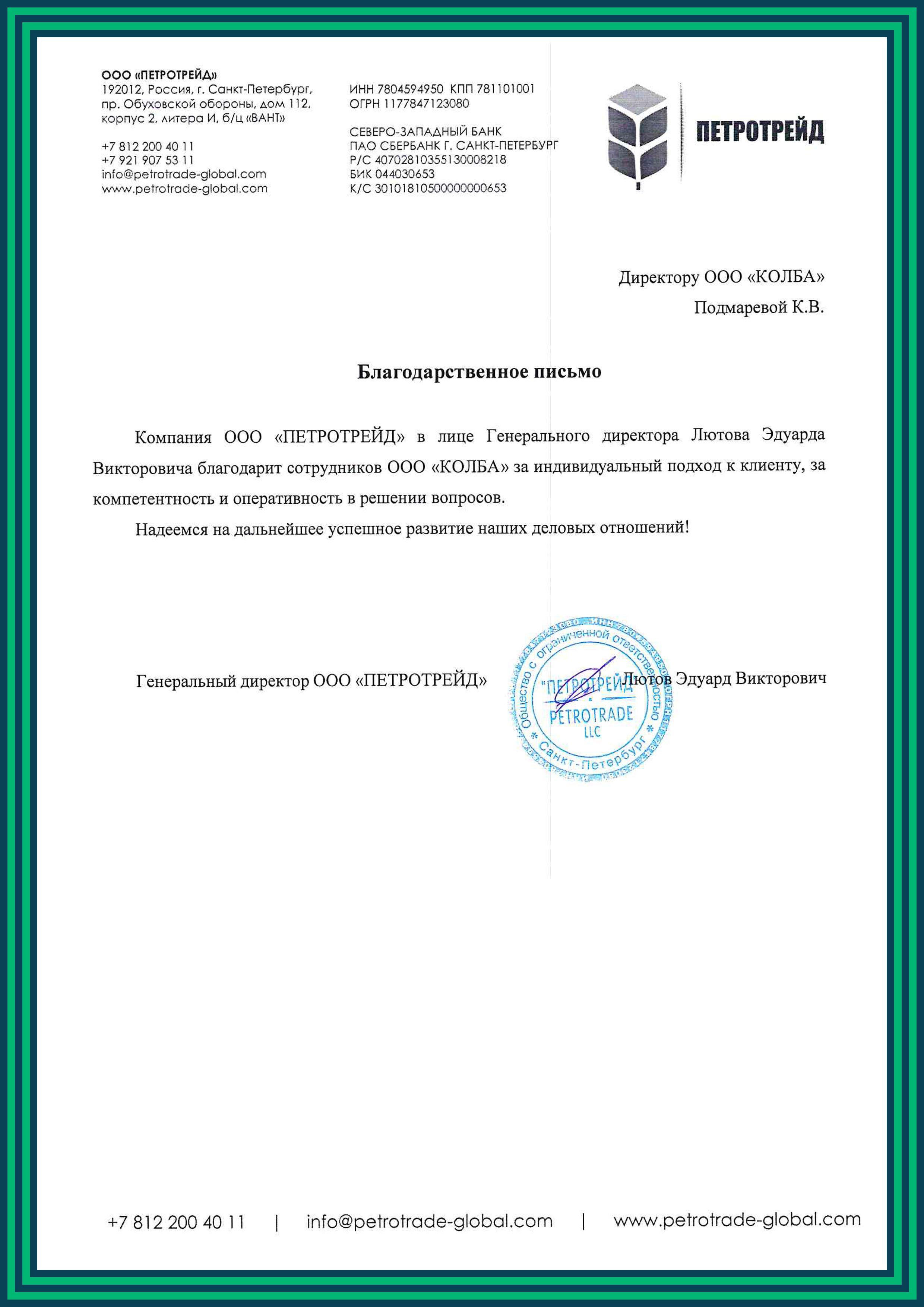 Благодарственное письмо от ООО Петротрейд