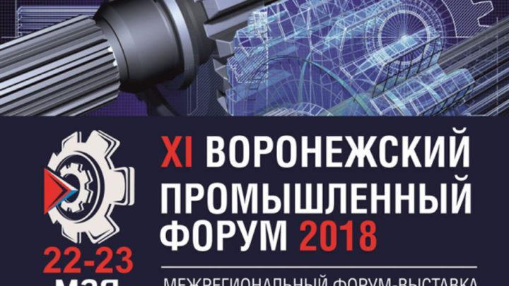 11 Воронежский промышленный форум
